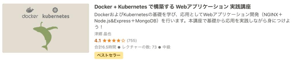 Docker + Kubernetes で構築する Webアプリケーション 実践講座