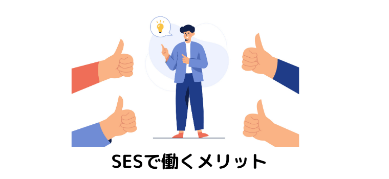 SESで働くメリット