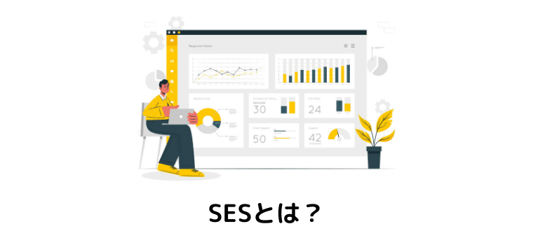 SESの説明