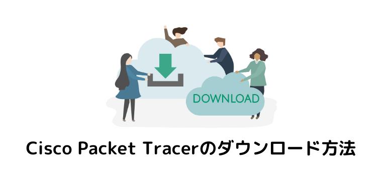 Cisco Packet Tracerのダウンロード方法