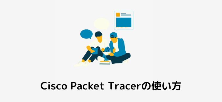 Cisco Packet Tracerの使い方