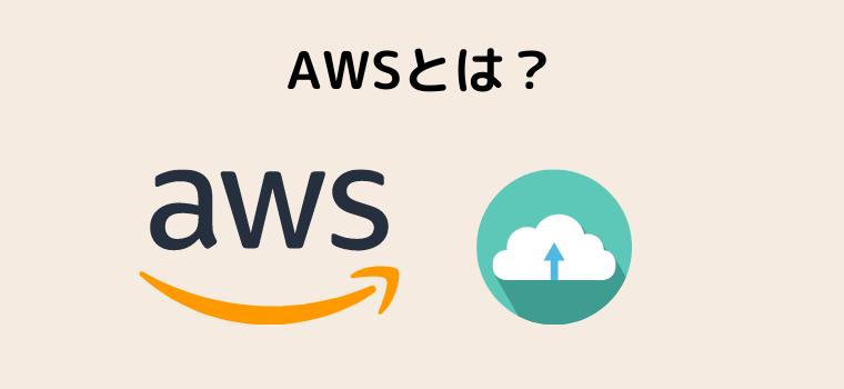 AWSとは?